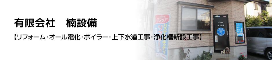 山口県下関市清末町にある、建設業「有限会社 楠設備」です。